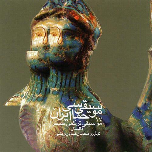 موسیقی حماسی ایران 17-موسیقی ترکمن صحرا (گلستان) - محمدرضا درویشی