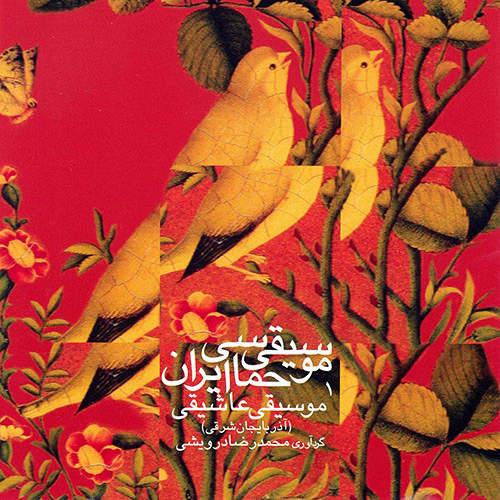 موسیقی حماسی ایران 1 - موسیقی عاشیقی