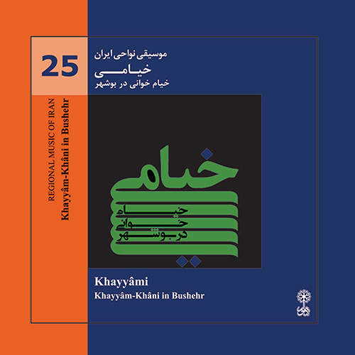 موسیقی نواحی ایران - خیامی (خیام خوانی در بوشهر)