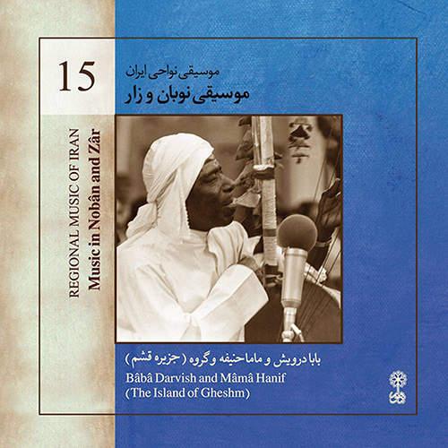 موسیقی نواحی ایران 15 - موسیقی نوبان و زار