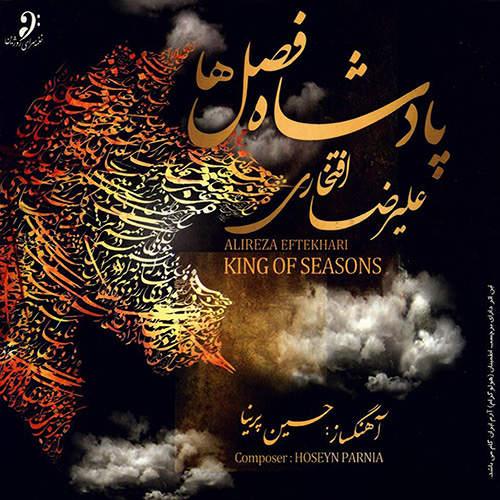 پادشاه فصل ها - علیرضا افتخاری