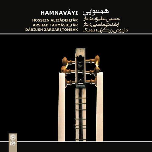همنوایی - حسین علیزاده