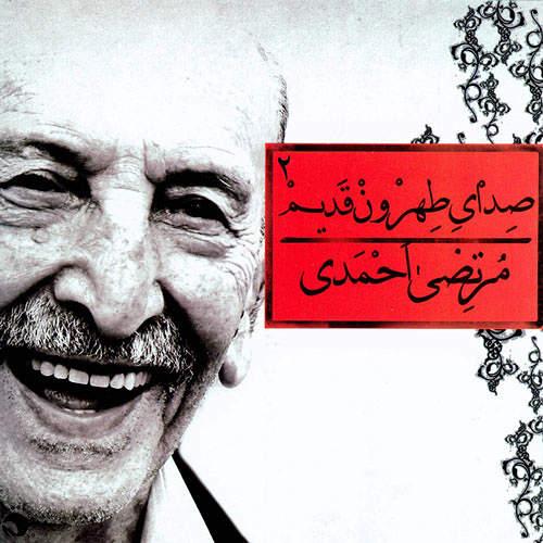 صدای طهرون قدیم 2 - مرتضی احمدی