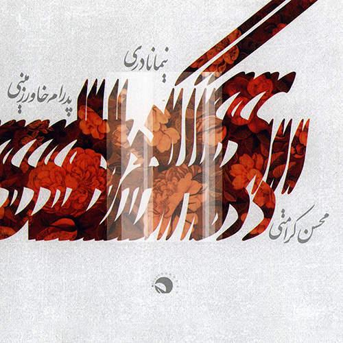 ای که دل داری - محسن  کرامتی
