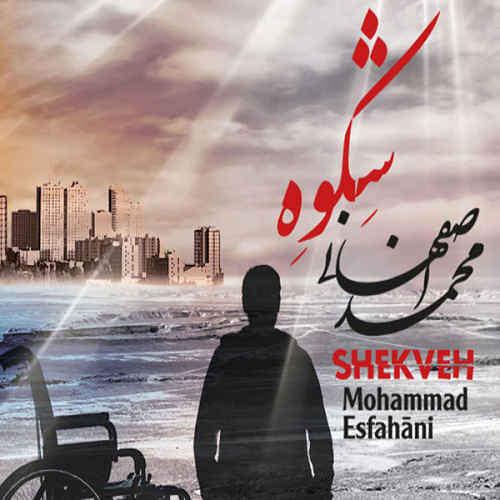 شکوه - محمد اصفهانی