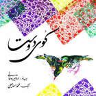 اگر باران - محمد اسماعیلی و اردشیر  روحانی