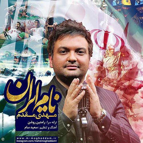 نام ایران