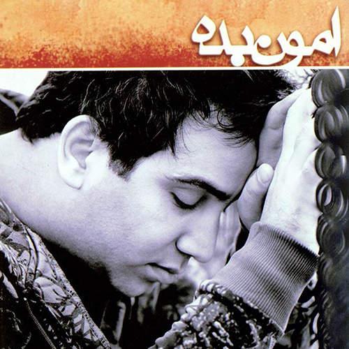 امون بده - مسعود امامی