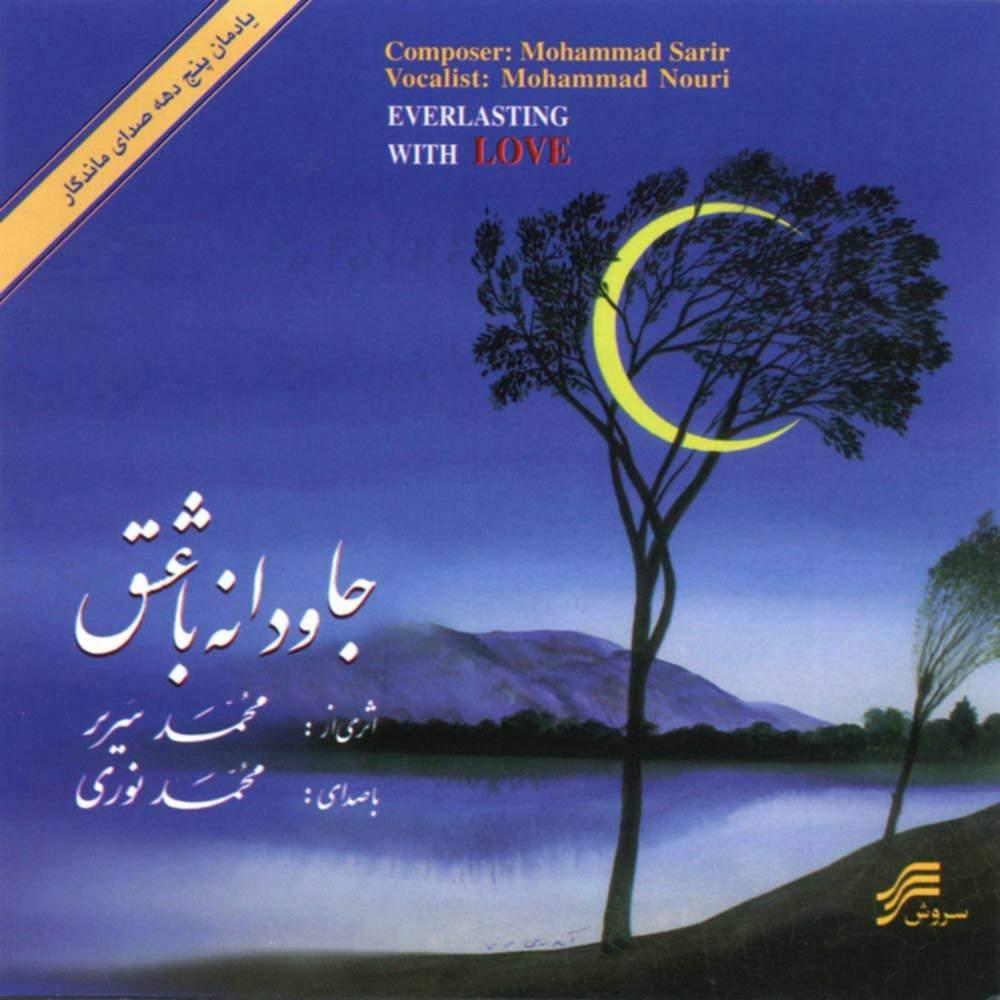 جاودانه با عشق - محمد نوری