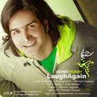بازم بخند - محسن یگانه