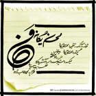 من - محسن یگانه