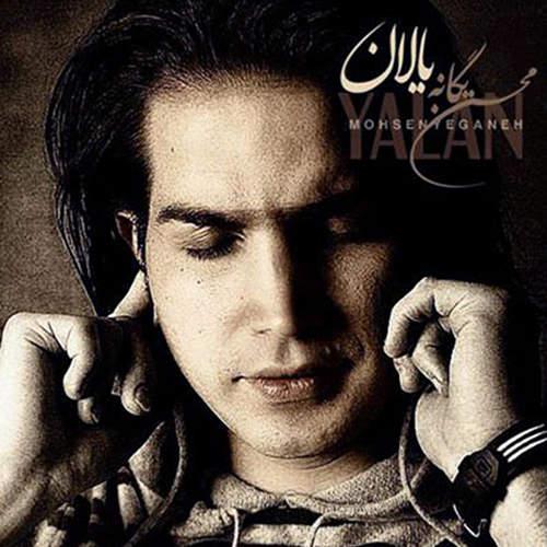 یالان - محسن یگانه
