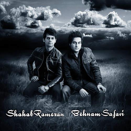 دیوونه بازی - بهنام صفوی و شهاب رمضان
