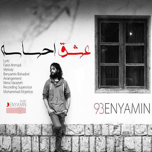 عشق احساس - بنیامین بهادری