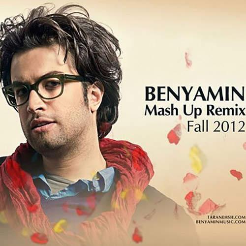 Mash Up - بنیامین بهادری