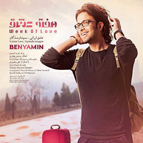 هفته ی عشق - بنیامین بهادری
