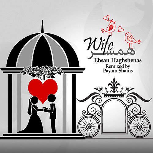 همسر - احسان حق شناس