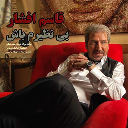 بی نظیرم باش - قاسم افشار