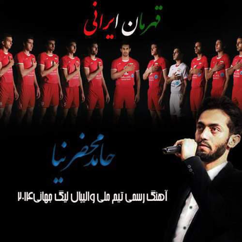 قهرمان ایرانی - حامد محضرنیا