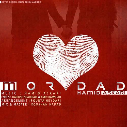 مرداد - حمید عسکری