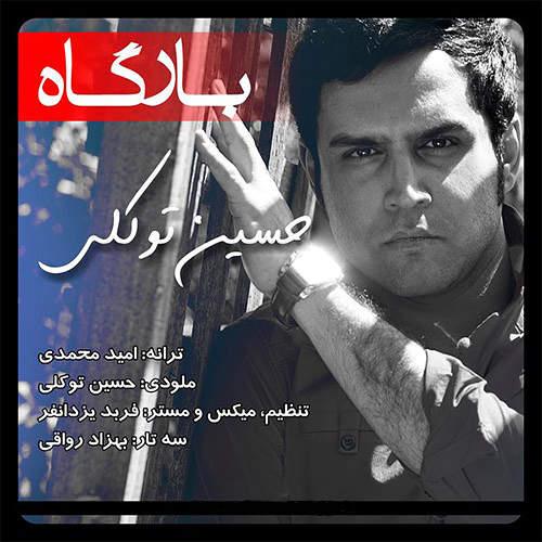 بارگاه - حسین توکلی