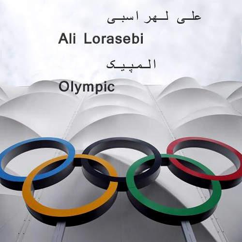 المپیک - علی لهراسبی
