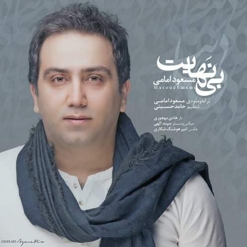بینهایت - مسعود امامی