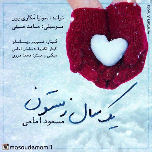 یک سال زمستون - مسعود امامی