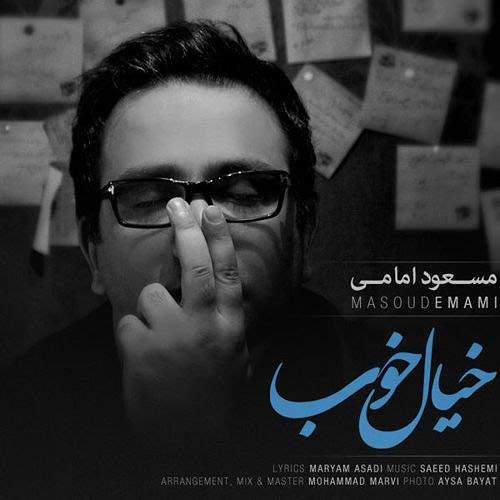 خیال خوب - مسعود امامی