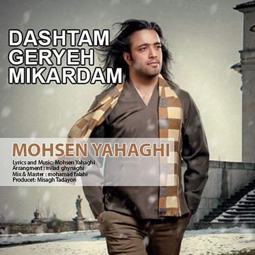 داشتم گریه می کردم - محسن یاحقی