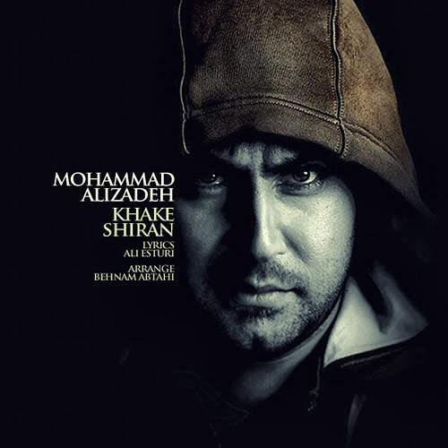خاک شیران - محمد علیزاده