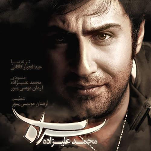 سراب - محمد علیزاده