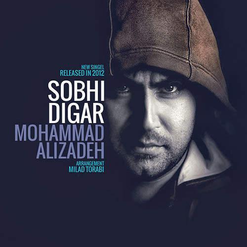 صبحی دیگر - محمد علیزاده