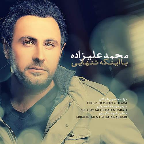 با اینکه تنهایی - محمد علیزاده