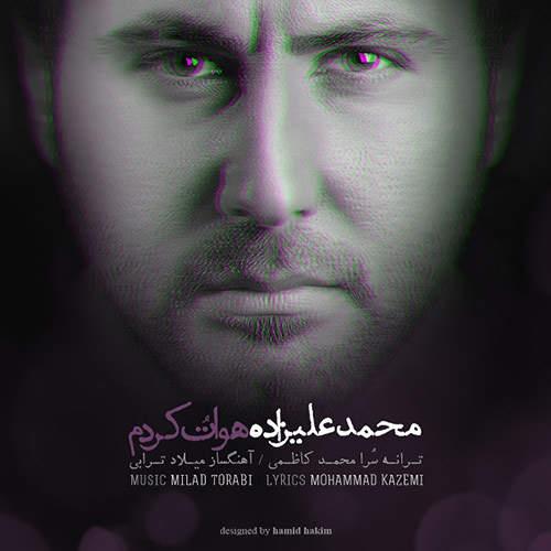 هواتو کردم - محمد علیزاده