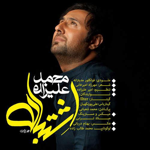 اشتباه - محمد علیزاده