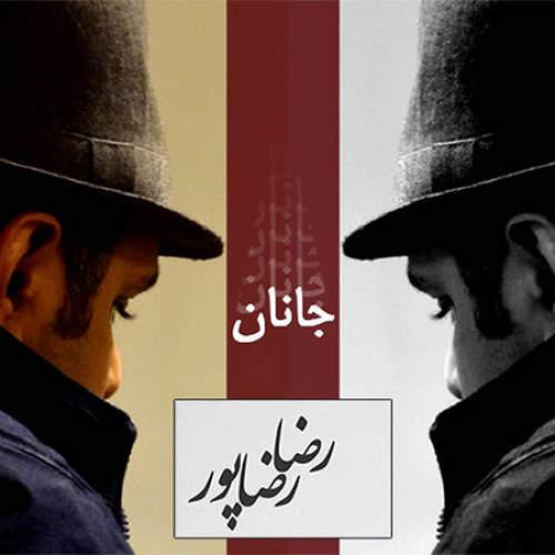 جانان - رضا رضاپور