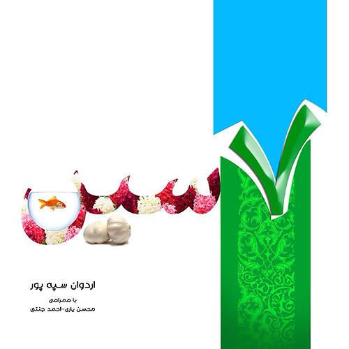 7سین - اردوان سپه پور