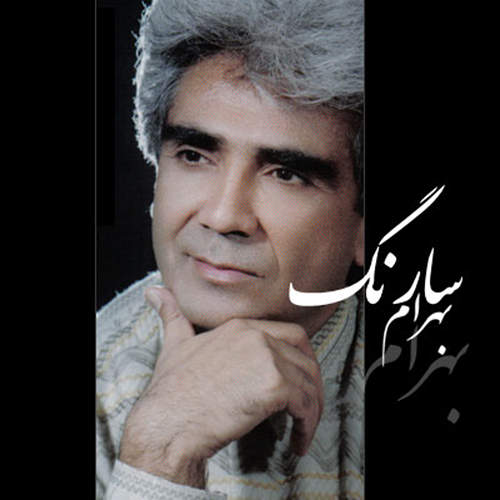 بداهه خوانی (ابوعطا) - بهرام سارنگ