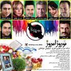 نوروز امروز - گروه بچه های ایران
