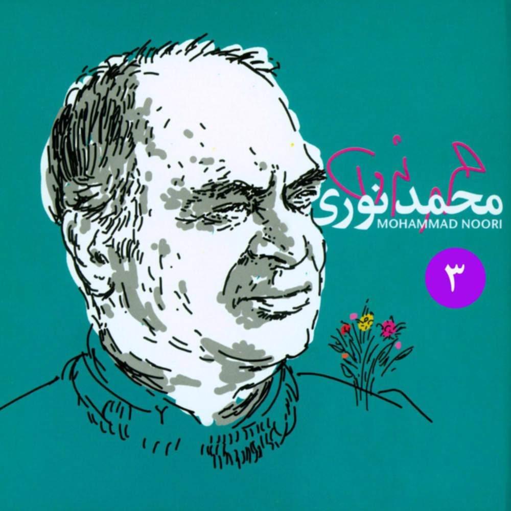برگزیده آثار محمد نوری ۳ - محمد نوری