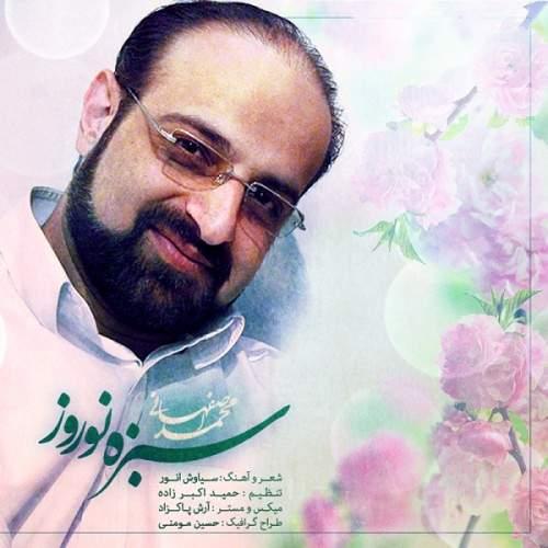 سبزه نوروز - محمد اصفهانی
