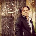 درخت دوستی - مجید اخشابی