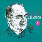 تو بیو (محلی بختیاری) - محمد نوری