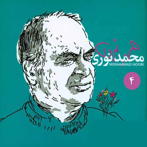 برگزیده آثار محمد نوری ۴ - محمد نوری