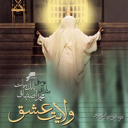 ولایت عشق - محمد اصفهانی