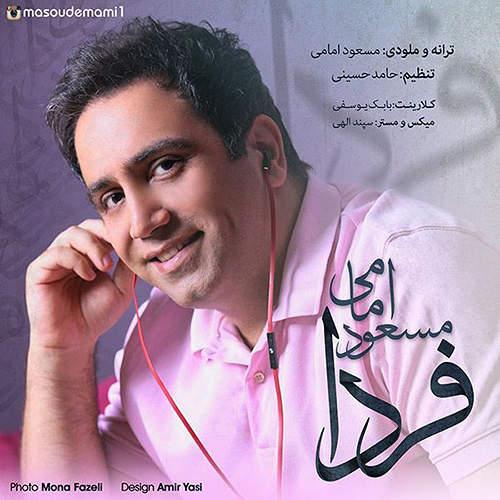 فردا - مسعود امامی