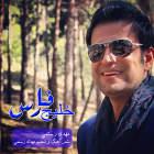 خایج فارس - مهدی رستمی