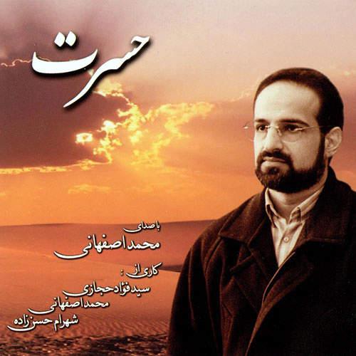 حسرت - محمد اصفهانی