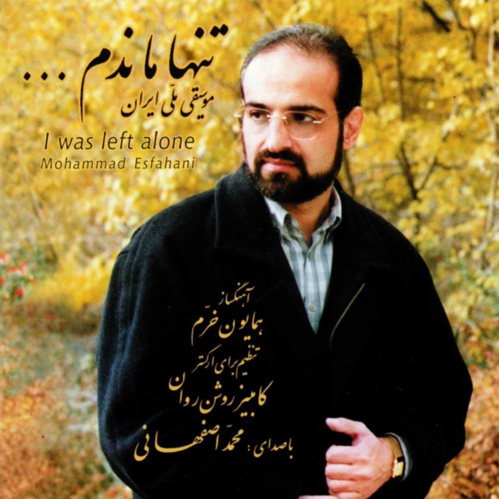 تنها ماندم - محمد اصفهانی